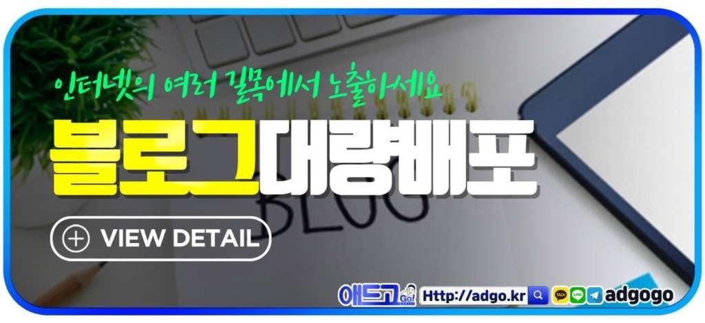 독립광고대행사블로그배포